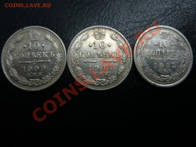 10 коп. 1909, 1911, 1912 г. до 26.09.2011 г. 22.00 МСК - P1070809.JPG