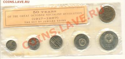 1967 год, Октябрь- 50 лет со дня Революции , ПРУФ - 1967-1