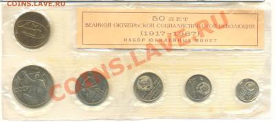 1967 год, Октябрь- 50 лет со дня Революции , ПРУФ - 1967