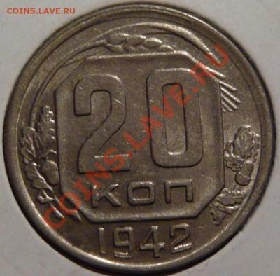 20копеек 1942,AU  до 29,09,11 в 22,00 - P1010342.JPG