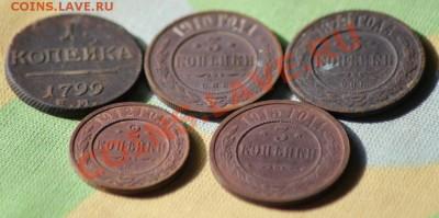 1 коп 1799,2-1912,3-1910,15,1879 до28.09.11 по 21.00 мск - IMG_5904.JPG