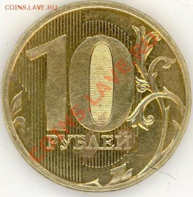10 рублей 2011 года. Раскол (аверс) - 2011-09-23 22-43-14_0086