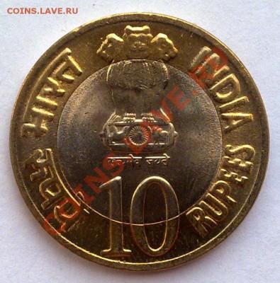 Индия 10 рупий 2010 75 лет банку (биметалл) 27.09 21.00 - 230920113485