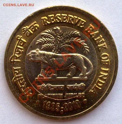Индия 10 рупий 2010 75 лет банку (биметалл) 27.09 21.00 - 230920113484