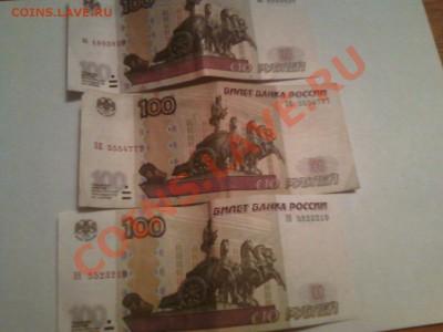 100 рублей 2004, номера аа 4993920, ЗЕ 5554777 и ЭЭ 5523219 - Фото0074