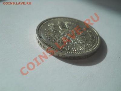 50 копеек 1913 (ВС) отличная до 28.09.2011 22:00 Мск - DSCN3356.JPG