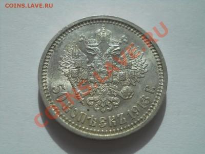50 копеек 1913 (ВС) отличная до 28.09.2011 22:00 Мск - DSCN3355.JPG