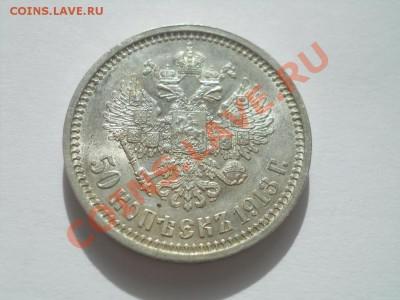 50 копеек 1913 (ВС) отличная до 28.09.2011 22:00 Мск - DSCN3354.JPG