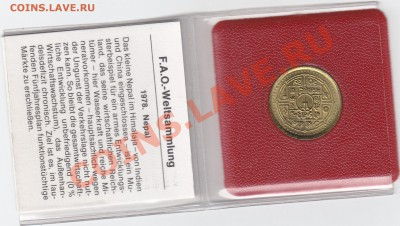 НЕПАЛ 10 пайса 1978 FAO, UNC до 28.09 22:00 мск - IMG_0025