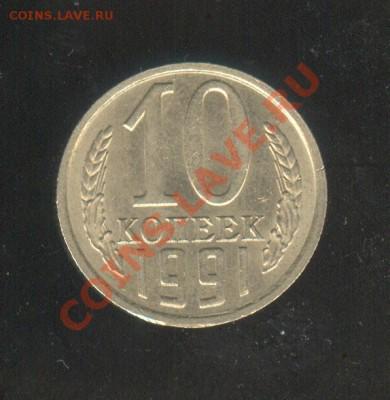 10 копеек 1991 г. без букв - 10 копеек 1991 бб 001