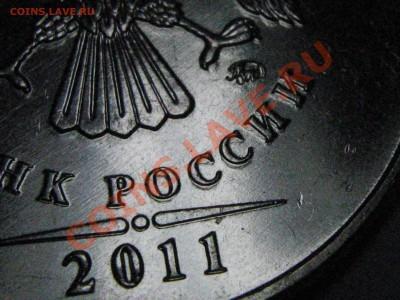 2 рубля 2011 раздвоение изображения - IMG_0254.JPG