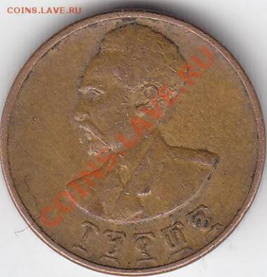 ЭФИОПИЯ 1 цент 1944 до 27.09 22:00 мск - IMG_0032