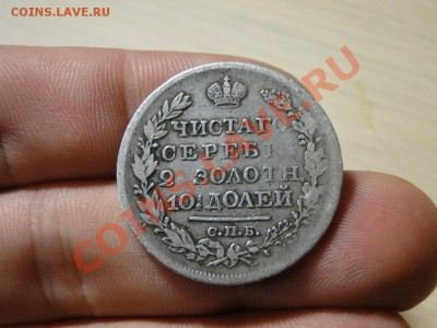 монета полтина 1825 оценка - 345654.JPG