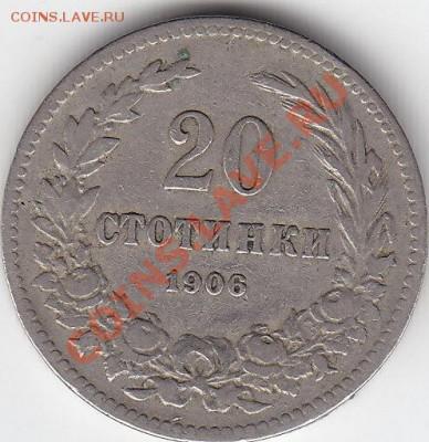 БОЛГАРИЯ 20 стотинки 1906 до 27.09 22:00 мск - IMG_0004