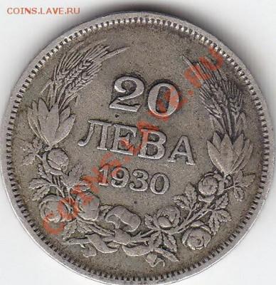 БОЛГАРИЯ 20 лева 1930 до 27.09 22:00 мск - IMG_0006