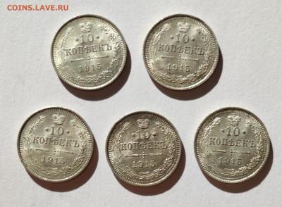Лот 10 коп 1915 - 0