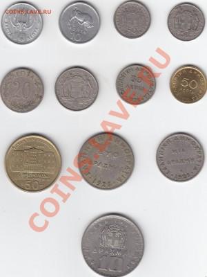 ГРЕЦИЯ 12 разных монет до 28.09 22:00 мск - IMG_0010