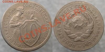 10 коп 1931 aUNC  до 22:22 29.09.11 - 10 31 Ф-52