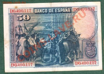 Испания, 50 Песет 1928 (25.09) - isp4