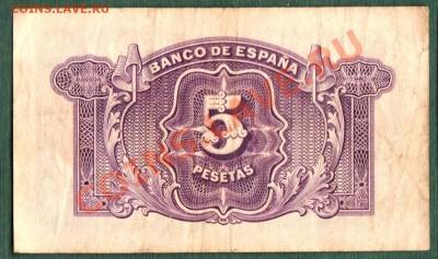 Испания, 5 Песет 1935 (25.09) - isp6