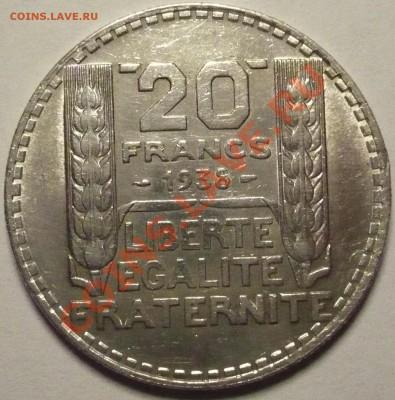 Прошу помощи в оценке 20 франков 1938 года - 20fr2