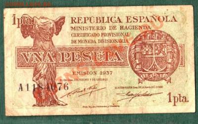 Испания, 1 Песета 1937 (25.09) - isp7