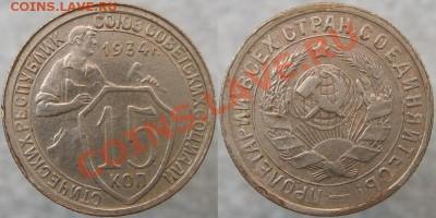 15 коп 1934  до 22:22 29.09.11 - 15 34 Ф-57