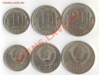 10,15,20 копеек 1957 г. до 22:00мск 27.09.11 - 57