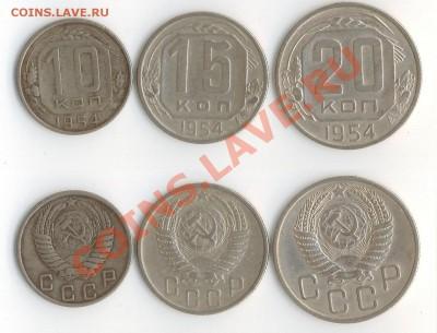 10,15,20 копеек 1954 г. до 22:00мск 27.09.11 - 54