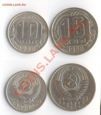 10,15 копеек 1956 г. до 22:00мск 27.09.11 - 56
