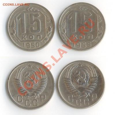 15 копеек 1950 г. и 1955 г. до 22:00мск 27.09.11 - 50+55