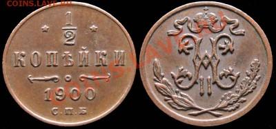 2 копейки 1900 СПБ Красивая, некопаная! до 29.09 22:30 мск - 1-2kop_1900