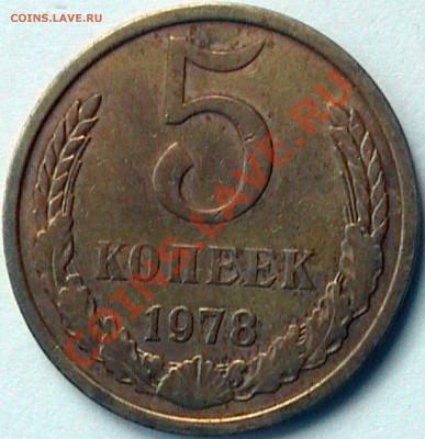 5 коп 1978 г - 5-к-1978-3