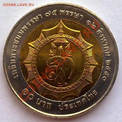 Таиланд 10 бат 2007 75 лет королеве (биметалл) 27.09 21.00 - Тай-2007 75 лет королеве-1