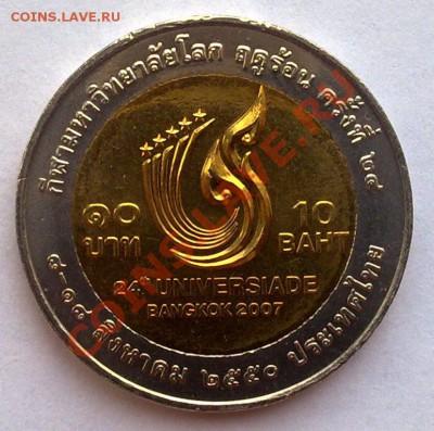 Таиланд 10 бат 2007 24-я Универсиада (биметалл) 27.09 21.00 - Тай-2007 24-я Универсиада в Бангкоке-1