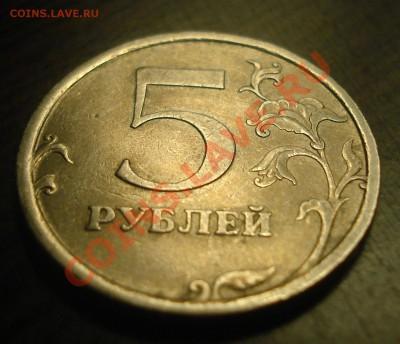 5 рублей 2008спмд (разновидость) оценка - DSC07172