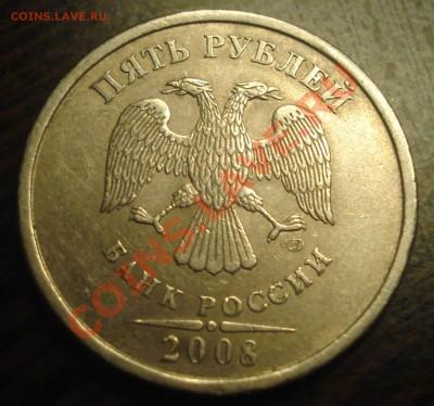 5 рублей 2008спмд (разновидость) оценка - DSC07173
