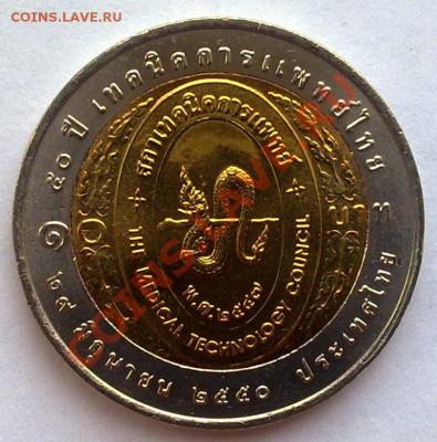 Таиланд 10 бат 2007 Мед.технологии (биметалл)27.09 21.00 - 2007 Совет по мед.технологиям-1