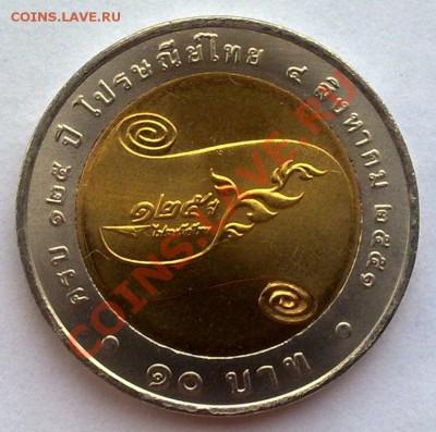 Таиланд 10 бат 2009 125 лет почте (биметалл)27.09 21.00 - Тай-2009 125 лет почте-1