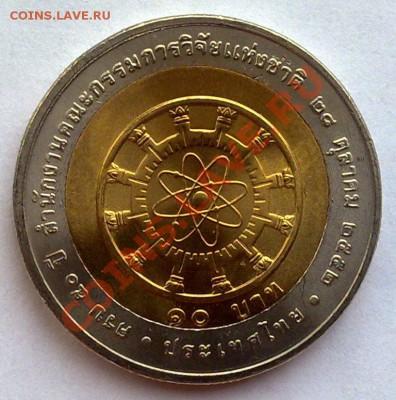 Таиланд 10 бат 2009 Совет по науке (биметалл)27.09 21.00 - Тай-2009 50 лет совету по науке-1