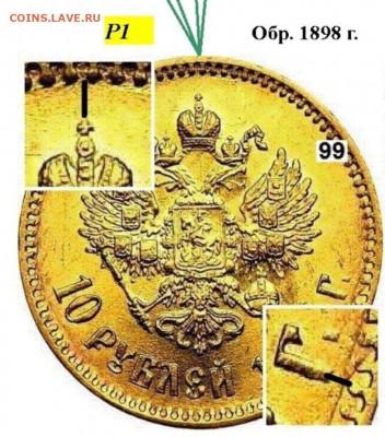 10 рублей 1911 года, если сказал то делаю... - 10 рублей 1898 г -99.JPG