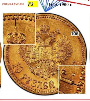 10 рублей 1911 года, если сказал то делаю... - 10 рублей 1900 г -105.JPG