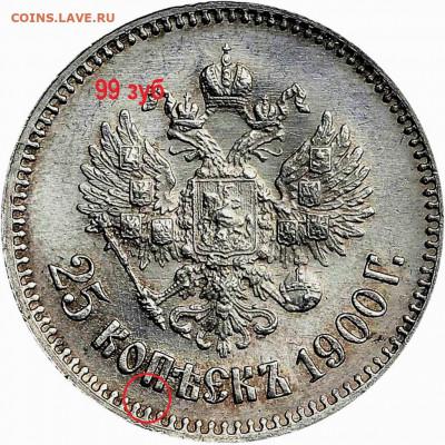 10 рублей 1911 года, если сказал то делаю... - 25-1900-99