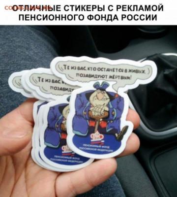 юмор - ПФР