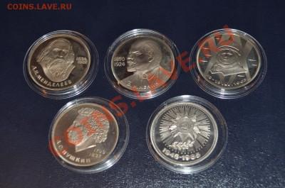 Юбилейные рубли СССР - proof (староделы) до 28.09.11 в 22:00 - Пруф 1.JPG