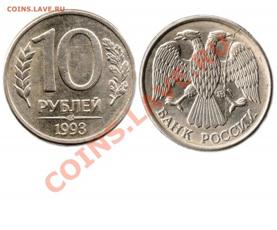 10 рублей 1993 года - 10 рублей 1993 года (полный раскол)