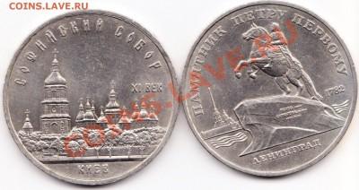 5 - ти рублевки СССР 1988 (не пруф) - IMG_0001