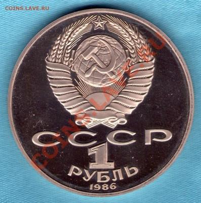 Рубль  Ломоносов Пруф новодел  до 28.09.2011 в 22:00 - skan689