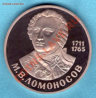 Рубль  Ломоносов Пруф новодел  до 28.09.2011 в 22:00 - skan690
