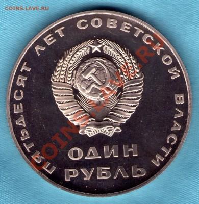 Рубль 50 лет Октября Пруф новодел до 28.09.2011 в 22:00 - skan691
